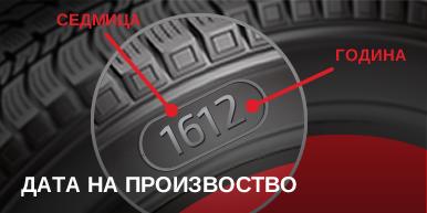 Стареенето на гумите и DOT индекс